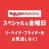 【楽天Rebates】2020.11.27〜11.30開催は年に1度の特別な4日間!最新のリーベイツフライデーをチェックしよう
