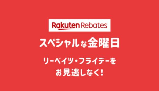【楽天Rebates】2021.2.19〜2.22開催・今月のお得な4日間!最新のリーベイツフライデーをチェックしよう
