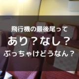 【地獄の12時間?】飛行機の一番後ろはリクライニングなし?最後列、最後尾座席でパリへ行った話