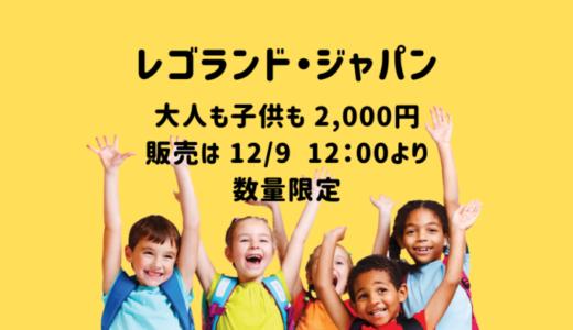 【数量限定販売】レゴランド・ジャパンのチケットが1枚2000円に!【12/9 12:00より】
