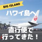 【搭乗記】ハワイ島直行便の快適さはいかに?JAL成田−コナ線をブログレビュー!