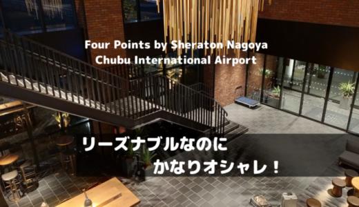 【宿泊記】フォーポイントバイシェラトン名古屋 中部国際空港をブログレビュー