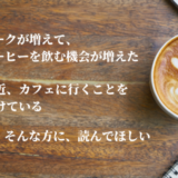 【陸マイラーのコーヒー情報】ネスレ新生活応援ウェルカムキャンペーン、徹底解説!