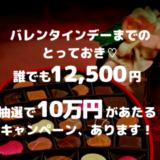 SNSでシェアするだけ!抽選で10万円もらえるバレンタインキャンペーンは終了まもなく!