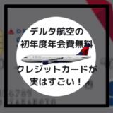 出張、帰省、旅行、飛行機修行。飛行機にいっぱい乗って温泉旅行を手に入れる方法!