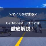 【2020/12月】「GetMoney!/げっとま」でマイルを大量に貯める・交換する!詳しく解説