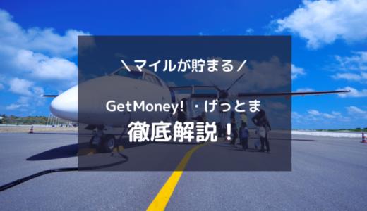 【2020/9月】「GetMoney!/げっとま」でマイルを大量に貯める・交換する!詳しく解説