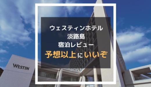 【宿泊レビュー】ウェスティンホテル淡路が予想以上に優秀だった!