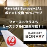 【First Class, Business Classに搭乗も!】MarriottからJALへのポイント交換、マイル10%増量中!