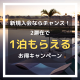 【2020/12月は1泊無料券付き】マリオット新規入会キャンペーン !2回泊まれば必ず1泊もらえる!