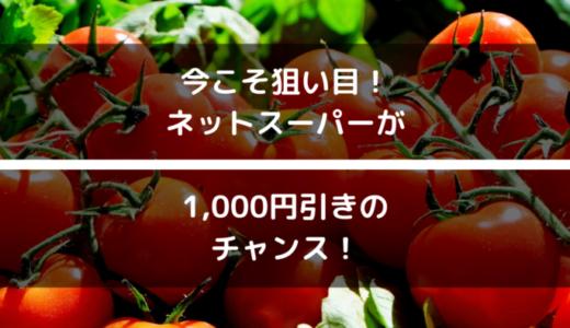 【3/12〜15が登録のチャンス】イトーヨーカドーのネットスーパーがお得に利用できる!
