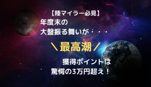 【陸マイラー必見】年度末の大盤振る舞いが最高潮に。カード申込みで3万円以上もらえる!