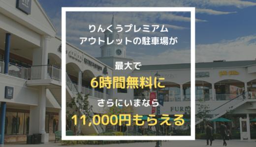 りんくうプレミアムアウトレットの駐車場が6時間無料に!さらに今なら11,000円もらえる。