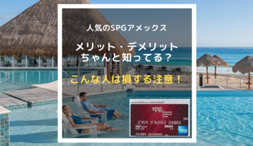 【2021年5月最新】SPGアメックスのメリット・デメリットを徹底解説!最大85,000ポイントもらえる入会キャンペーンとは?