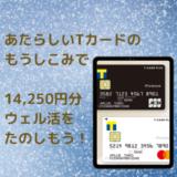 【ウエル活やる人、必見!】新しいTカードの申し込みで総額14,250円相当のウェル活が楽しめる!