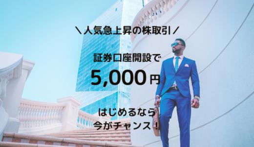 【徹底解説】マネックス証券口座開設と取引1回で5,000円獲得!のやり方とは?【ポイントサイト情報】