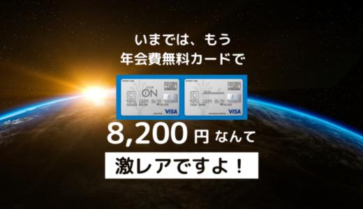 【期間限定!】年会費無料カードで8,200円!ANA6,050マイルへ交換可能。陸マイラー必見情報をシェア。
