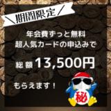 【6月7日まで】年会費ずっと無料の超人気カードで総額13,500円相当がもらえるのは残りわずか!