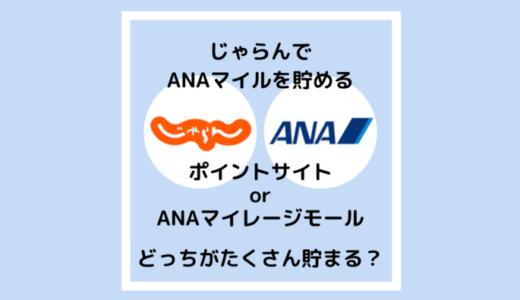 じゃらんでANAマイルを貯める前に読んで!ANAマイレージモール・ポイントサイト、どっちが多く貯まる?