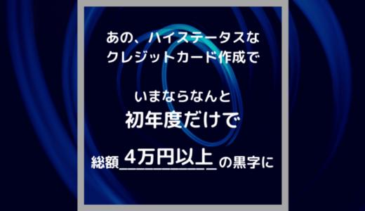 【今だけ】クレジットカードの作成利用で4万円以上のプラスも可能。見逃せないお得キャンペーン!