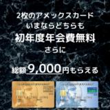 【どっちを選ぶ?】初年度年会費無料クレジットカードを2つ紹介。どちらも8,000円もらえる!ANA6,000マイルへ交換可能。陸マイラー必見!