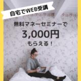 【ウエル活にも】自宅でWEB受講!無料マネーセミナー1時間で、3,000円分のポイントもらえる。