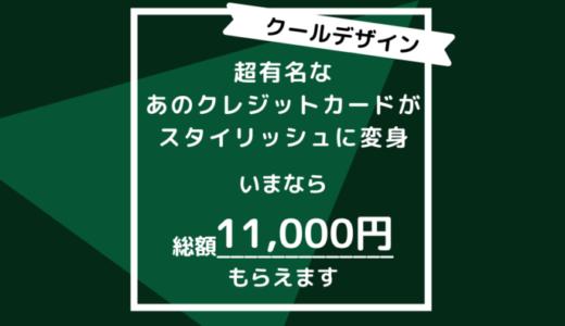 【朗報!】超定番でスタイリッシュなカード申込みで1万円超えは今なら総額11,000円もらえます。