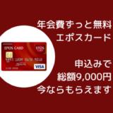 【12/13まで】年会費ずっと無料、エポスカードで大量ポイント獲得!総額9,000円分もらえる。
