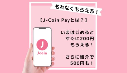 【終了】J-Coin Payとは?今なら紹介キャンペーンで200円・500円がもらえる!
