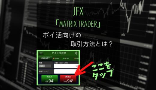 【ポイ活】JFXマトリックストレーダーの口座開設・取引でポイント獲得。詳しいやり方とは?