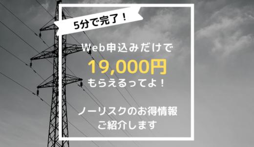 Web申込みだけで19,000円もらえる!ノーリスクのお得情報は陸マイラー必見!