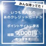 【7月11,12日の2日間限定】あの人気クレジットカードの申込みで、総額9,000円もらえます!