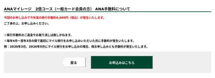 ANATOKYUカード2倍コース