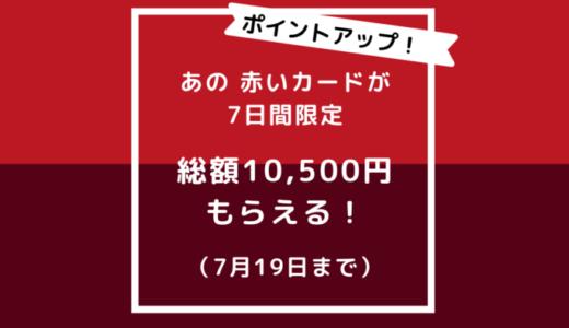 【7月13〜19日の7日間限定】あの人気クレジットカードの申込みで、総額10,500円もらえます!
