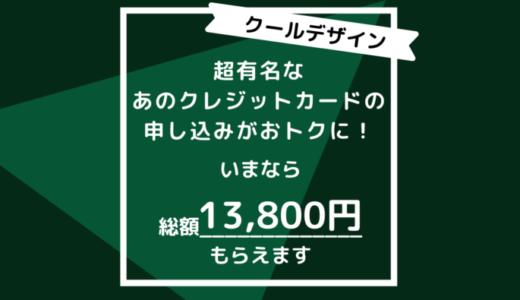 【朗報!】超定番でスタイリッシュなカード申込みで1万円超えは今なら総額13,800円もらえます。