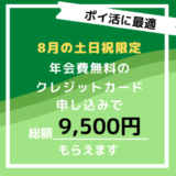 【土日祝がチャンス】年会費無料カードの申込みで今なら総額9,500円もらえるキャンペーン【ポイ活に】