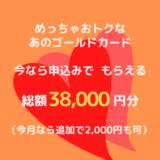 あの人気カードで総額38,000円分のポイントがもらえるチャンス到来。さらに今月8月なら追加2,000円も可!