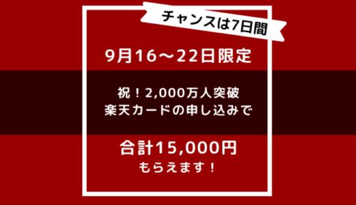 【9/16〜22の7日間限定】楽天カードの申込みで、総額15,000円もらえます!