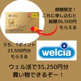 【大量ポイント!】超人気のdゴールドカードで総額36,500円分がもらえるチャンス到来。さらに今月は追加2,000円も可!