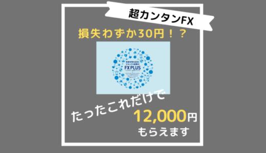 【超初心者向け】わずか1回のFX取引,損失30円で12,000円がもらえる大チャンス!【手順解説付き】
