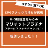 【大成功】マリオットプラチナへのステータスマッチをIHG新規会員登録から始める!