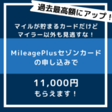 【過去最高額のポイ活チャンス】MileagePlusセゾンカードの申込みで11,000円もらえます