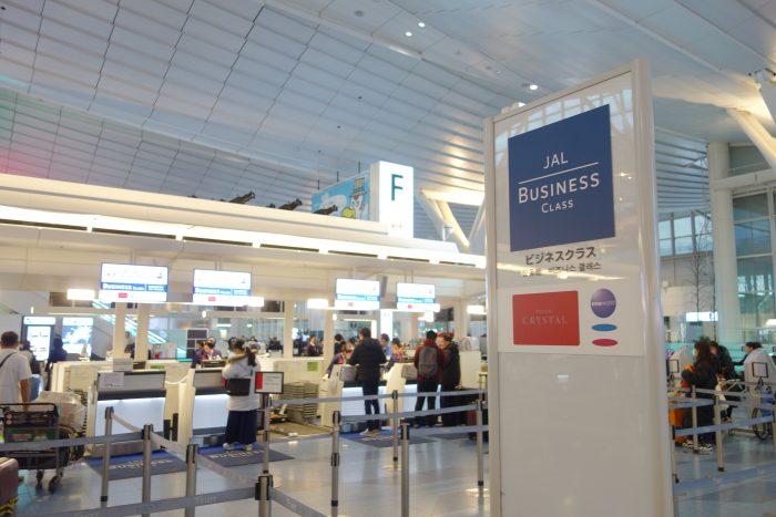 羽田空港国際線JALビジネスクラスカウンター