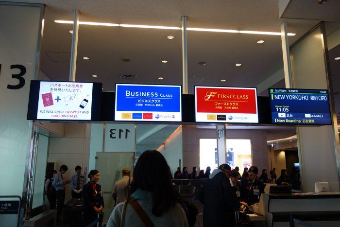 羽田空港国際線搭乗口