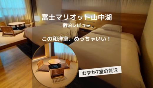 【宿泊記】富士マリオット山中湖の和洋室をブログレビュー。充実のプラチナ特典に大満足!