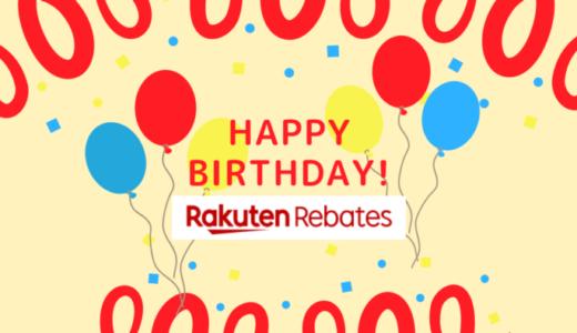【楽天Rebates】4周年記念の大還元!1週間限定の5%・10%還元キャンペーン開催中。