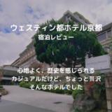 【宿泊記】ウェスティン都ホテル京都に滞在。朝食・ラウンジ・プラチナ特典ゴールド特典を一挙レビュー!