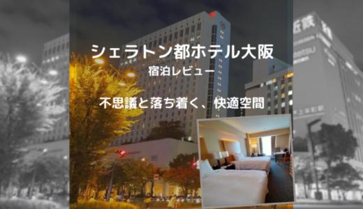 【宿泊記】シェラトン都ホテル大阪に滞在。朝食・ラウンジ・プラチナ特典ゴールド特典を一挙レビュー!