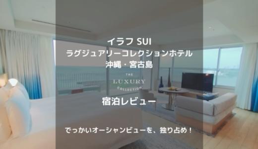 【宿泊記】イラフSUIラグジュアリーコレクションホテル沖縄宮古の宿泊レポ。オーシャンビューコーナージュニアスイートに無料アップグレード!