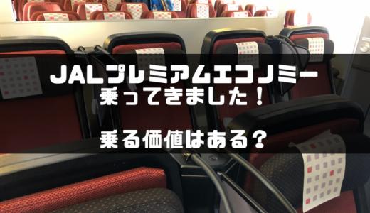 【追加料金でアップグレードも可】JALプレミアムエコノミーで14時間の旅。エコノミークラスとの違いとは?